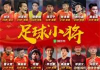 欧冠滚球盘:中国足球历史上这样的咄咄怪事还很多